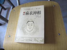 图解麻衣神相(相学秘籍全书第三册)