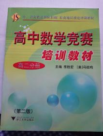 高中数学竞赛培训教材  高二分册 主编 李胜宏 浙江大学出版社