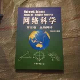 网络科学(第3卷)生物网络