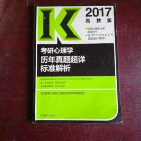 2017考研心理学历年真题超详标准解析