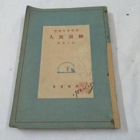 细菌与人,开明青年丛书,高士其著,民国37年