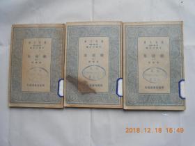 31833万有文库    《栾城集》第一、二、三册,三本合售,馆藏