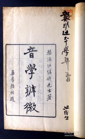 民国间渭南严氏家塾刻本 《音学辨微》园生批校本.签名本赠日本同学。