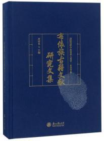 布依族古籍文献研究文集/国际视野中的贵州人类学·布依学辑