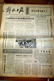 解放日报1972年8月17日..上海舞剧团访日演出圆满结束回到上海