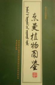 《奈曼旗植物图鉴》
