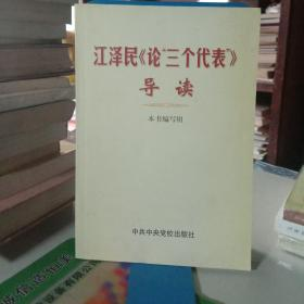 """江泽民《论""""三个代表""""》学习导读"""