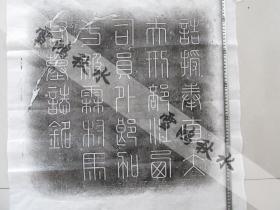 精拓青州所藏——墓志铭两张一套——马云龙 字霖村 号菊圃