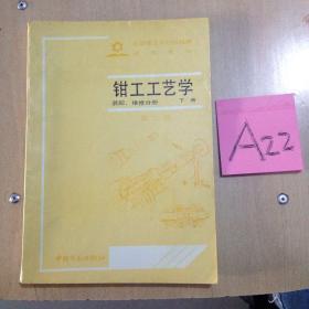 钳工工艺学(下册)装配、维修分册