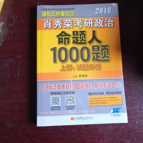 肖秀荣2018考研政治命题人1000题(上册:试题分册,下册:解析分册 套装共2册)