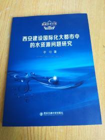 西安建设国际化大都市中的水资源问题研究