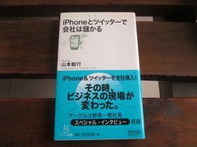 日文原版 iPhoneとツイッターで会社は储かる (マイコミ新书) 山本敏行
