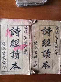 清代版 诗经读本 全二册共8卷