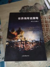 世界海军史探奇