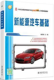 新能源汽车基础