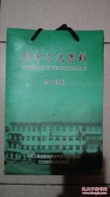 绥中文史资料 总十四辑 共1――14本合售(盒装有拎袋)