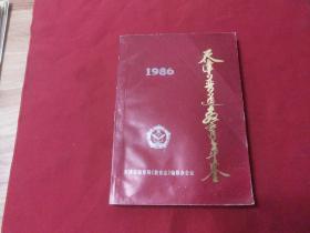 1986年【天津普通教育年鉴】16开本405页,天津市教育局《教育志》编修办公室