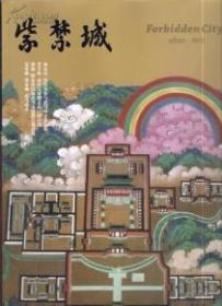 紫禁城 2010 增刊