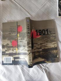 1901年 上