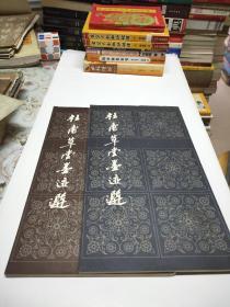 12开本字帖--- 杜甫草堂墨迹选.一.二(12开 两册合售)