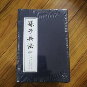 孙子兵法(1-40册)
