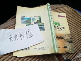 四川旅游汉语言文学  品相如图