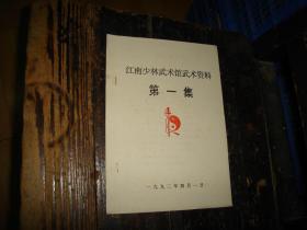 江南少林武术馆武术资料,第一集,打印本,油印本,具体请看图.