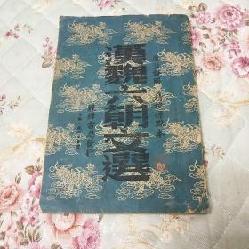 汉魏六朝文选(广注详解 精校变点本)书有勾画有折角上下边有一点水印书如其图片一样请看清图片在下单
