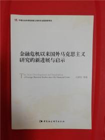 金融危机以来国外马克思主义研究的新进展与启示
