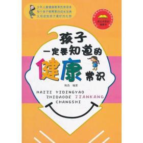 孩子一定要知道的健康常识 陈浩 蓝天出版社 9787801589477