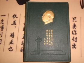 五十年代学习笔记本(带金头)