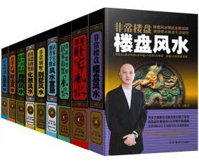 正版现货 黄一真建筑风水学书籍大全套装9册