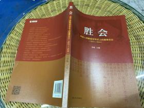 胜会:中国人民解放军军事上的重要会议(1927—1949)