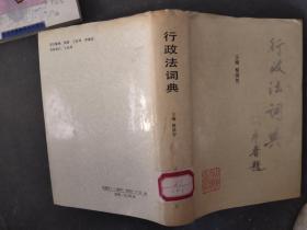行政法词典