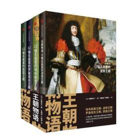 王朝物语【全4册】