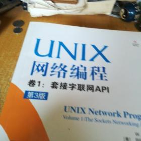 UNⅠX编程(网络.环境高级.全三册)