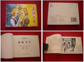 《真假王子》,50开潘鸿海绘。人美2009.6一版一印,5501号,连环画