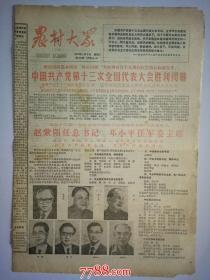 1987年11月3日农村大众:中国共产党第十三次全国代表大会胜利闭幕(部分套红印刷)