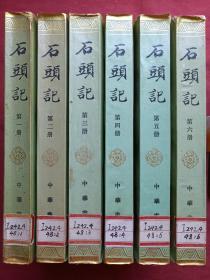 《石头记》全六册(苏联列宁格勒藏钞本)中华书局1986年一版一印(原版原印成套,有中共黄冈地委党校图书室藏书章)