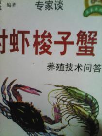 对虾梭子蟹养殖技术问答
