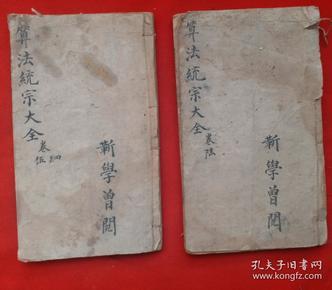 清代木刻线装古籍《新刻直指算法统宗大全》卷四、卷五、卷六,两册。有插图,卷四和卷五合订一册,卷六一册。公元1592年,中国程大位出版《直指算法统宗》。书中第一次系统全面地论述了珠算的用法,首次提出开平方、开立方的珠算方法,成为中 国古代流传最广的数学著作之一。清木刻大字本,木刻字迹清楚,清古籍善本。保存完好!达全品。