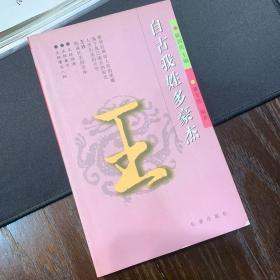 林-自古我姓多豪杰(第一辑)