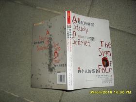 暗红色研究 四个人的签名:福尔摩斯探案全集1