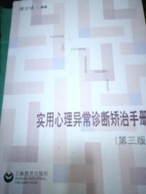 实用心理异常诊断矫治手册(第3版)