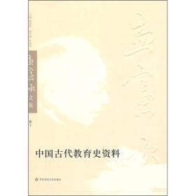 中国古代教育史资料(孟宪承文集第10卷)