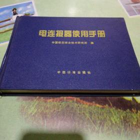 电连接器使用手册(硬精装32开 2000年3月1版1印 印数2千册 有描述有清晰书影供参考)