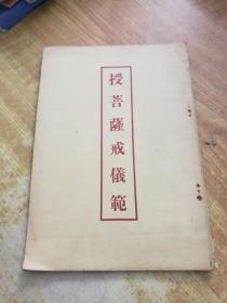 授菩萨戒仪范(常州天宁寺)(乙卯年)(已售价格1200元)