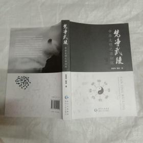 梵净武陵中华文明之源初探