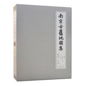 南京古旧地图集(全二册)