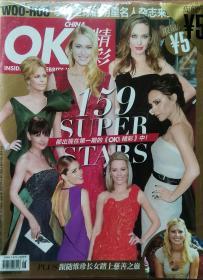 OK! 精彩 2012.5.1 创刊号 时尚杂志